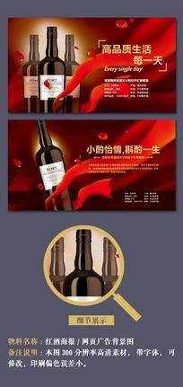 红酒广告背景海报