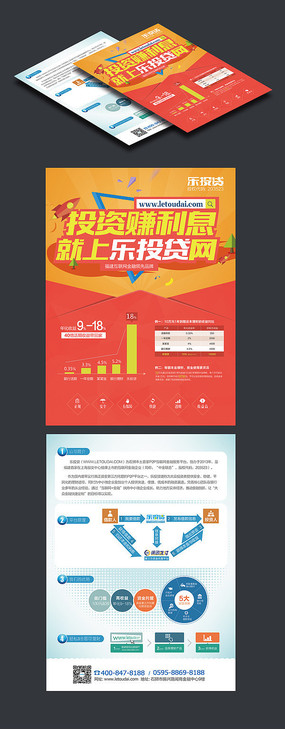 互联网金融p2p理财宣传单