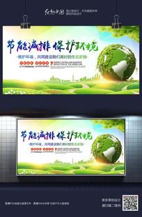 节能减排保护环境公益宣传海报设计