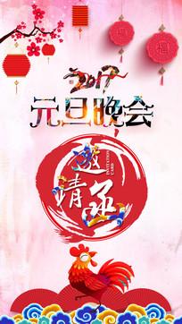 鸡年春节元旦晚会电子贺卡h5页面