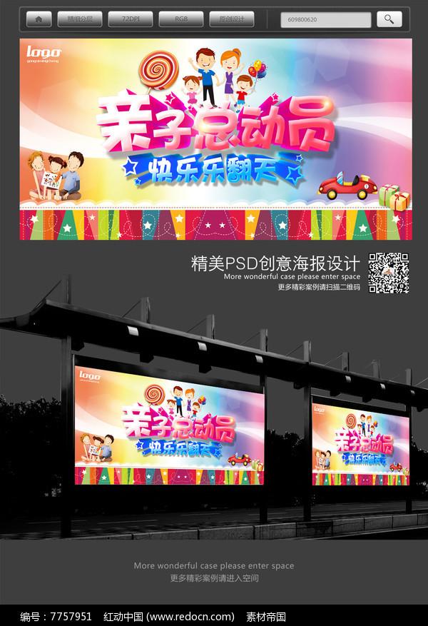 亲子活动运动会海报设计图片