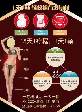 瘦身产品宣传页
