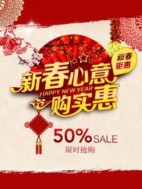新春心意购实惠节日促销海报