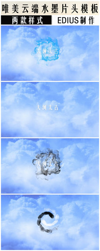 EDIUS云端水墨LOGO演绎片头模板