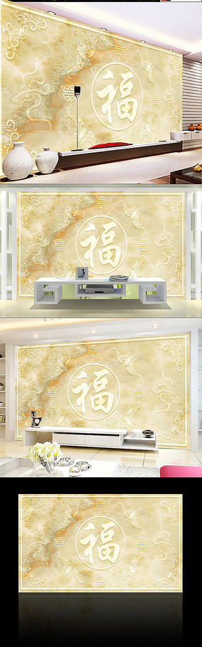 大理石福字纹理背景装饰背景墙