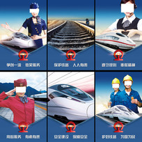 高铁宣传铁路展板