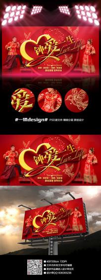 红色喜庆3D立体字中式婚礼海报