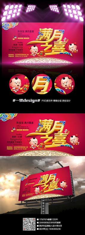 红色喜庆中国风满月酒海报
