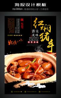 红焖猪手传统美食酒店海报