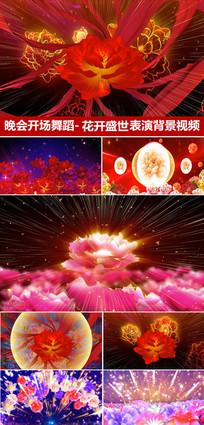 花开盛世舞蹈背景新年晚会开场舞蹈视频