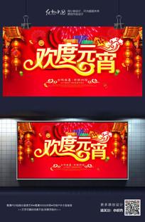 欢度元宵节喜庆节日气氛海报设计
