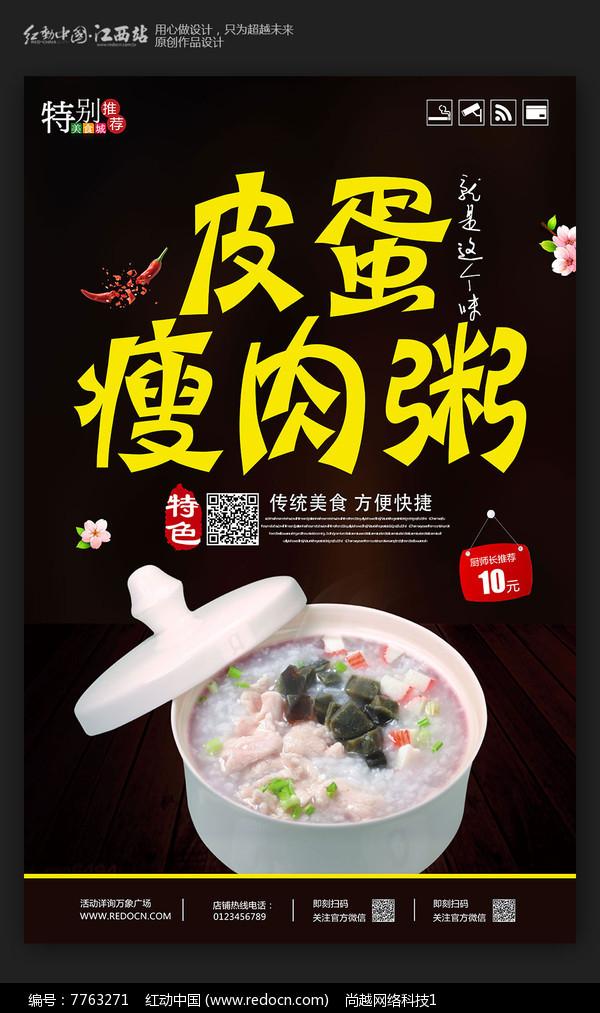皮蛋瘦肉粥美食海报设计图片