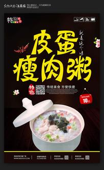 皮蛋瘦肉粥美食海报设计