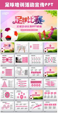 少儿足球培训足球教育PPT模板