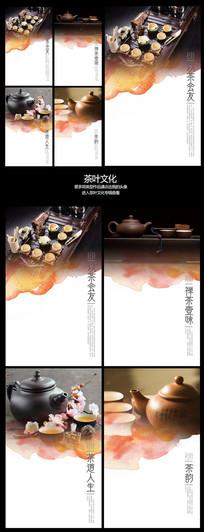 水墨中国风茶文化海报展板