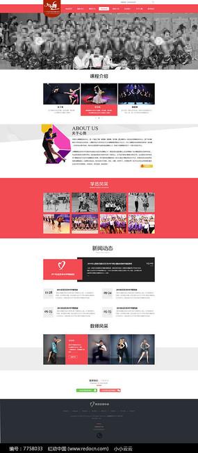 舞蹈学校培训网站首页