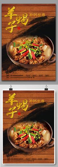 羊蝎子美食海报设计