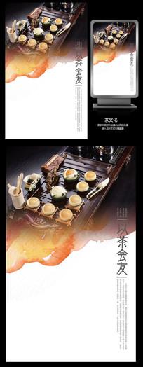 以茶会友水墨茶文化海报
