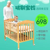 婴儿床小木床母婴用品淘宝直通车