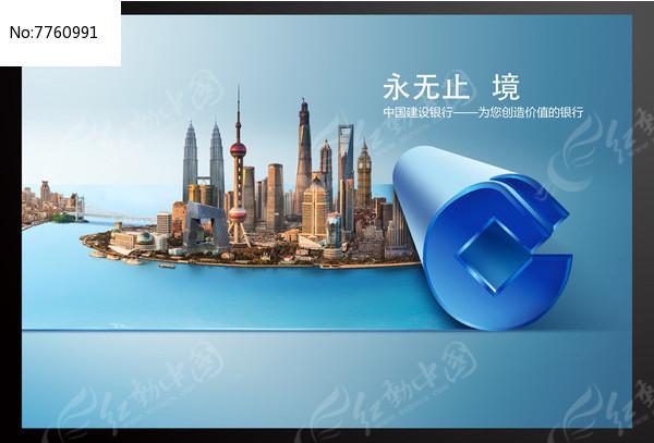 银行金融房地产海报图片