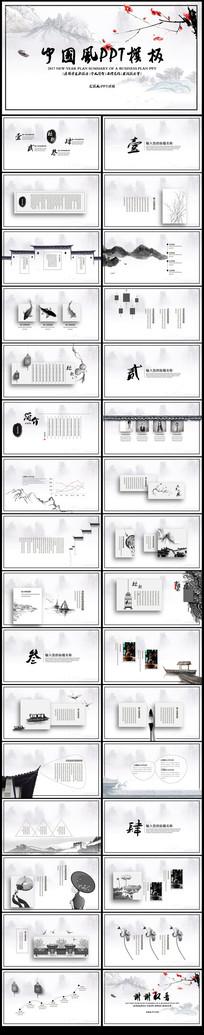 中国风简约大气企业文化通用ppt模板下载