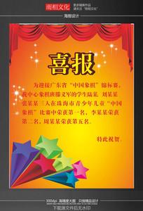 中国风喜报海报设计