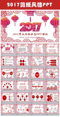 2017鸡年剪纸新年春节PPT