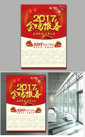 2017年鸡年日历挂图