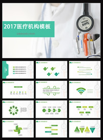 2017医疗机构模板