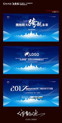 城市发展会议论坛背景设计