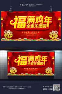 福满鸡年全家乐团圆节日气氛海报