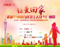 广州助力环卫工子女公益背景