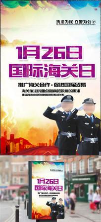 国际海关日海关节宣传海报