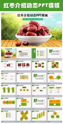 红枣产品介绍红枣文化ppt模板