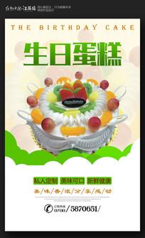 简约生日蛋糕定制宣传海报设计
