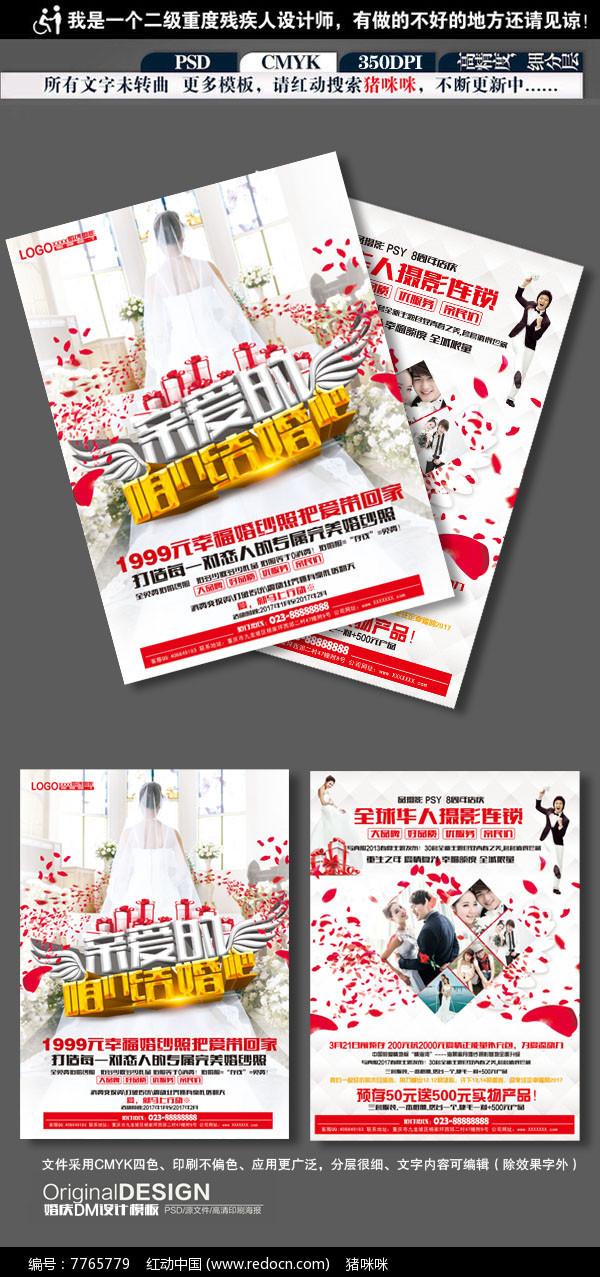 结婚影楼宣传单设计图片