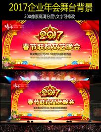 精美大气2017鸡年春节联欢文艺晚会背景图
