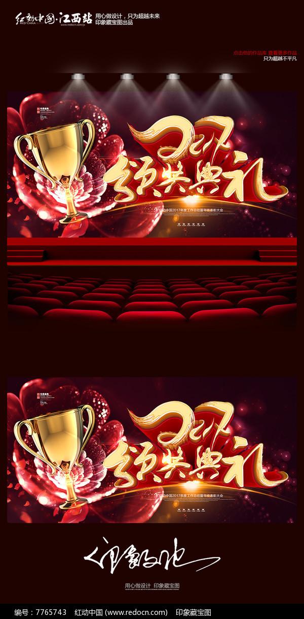 企业年终颁奖典礼晚会背景设计图片