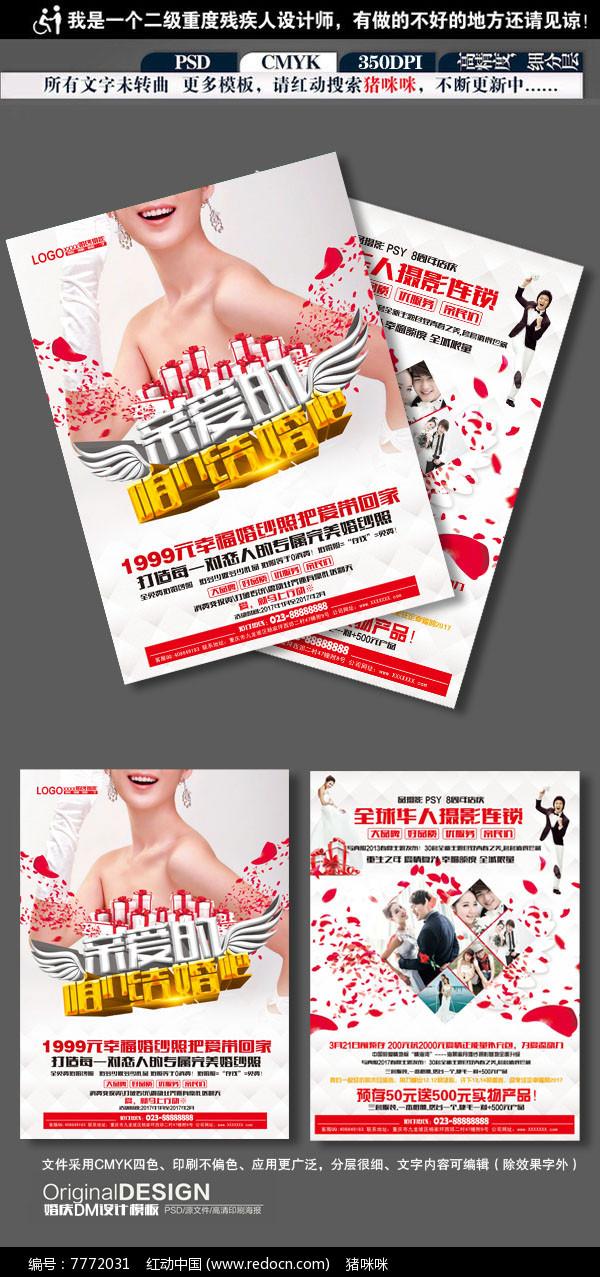 全城婚动婚庆宣传单模版图片