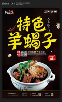 特色羊蝎子美食宣传海报