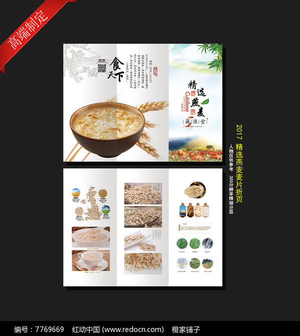 燕麦折页设计图片