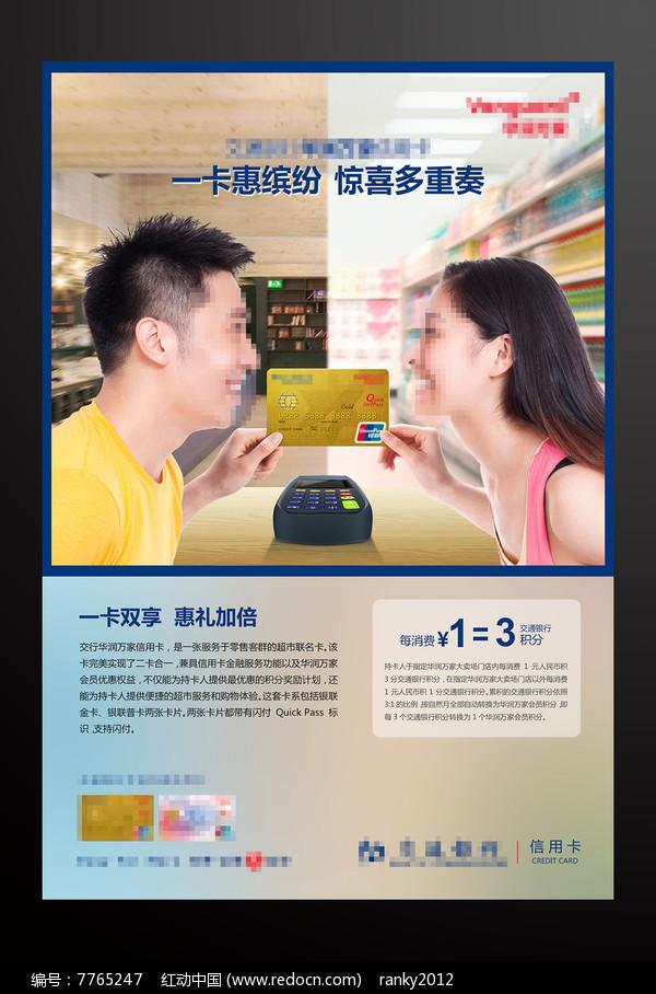 银行超市联名信用卡海报图片