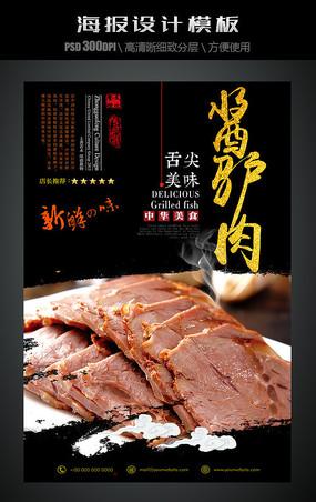 中国风酱驴肉美食海报
