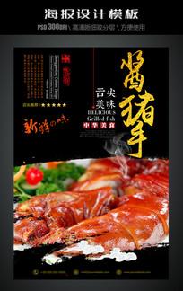 中国风酱猪手美食海报