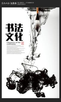 中国风水墨书法文化创意海报