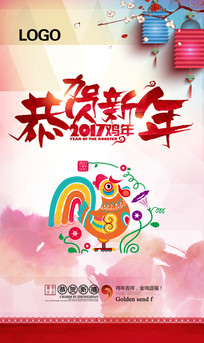 中国风水墨新年海报设计psd源文件