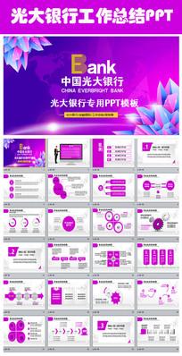 中国光大银行工作PPT