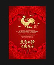 2017鸡年红色中国风新年春节贺卡模板