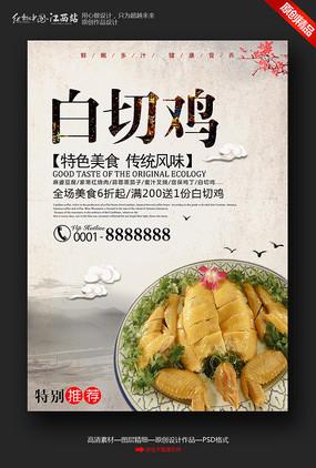 白切鸡宣传海报设计