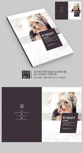 宠物美容黑色宠物产品画册封面